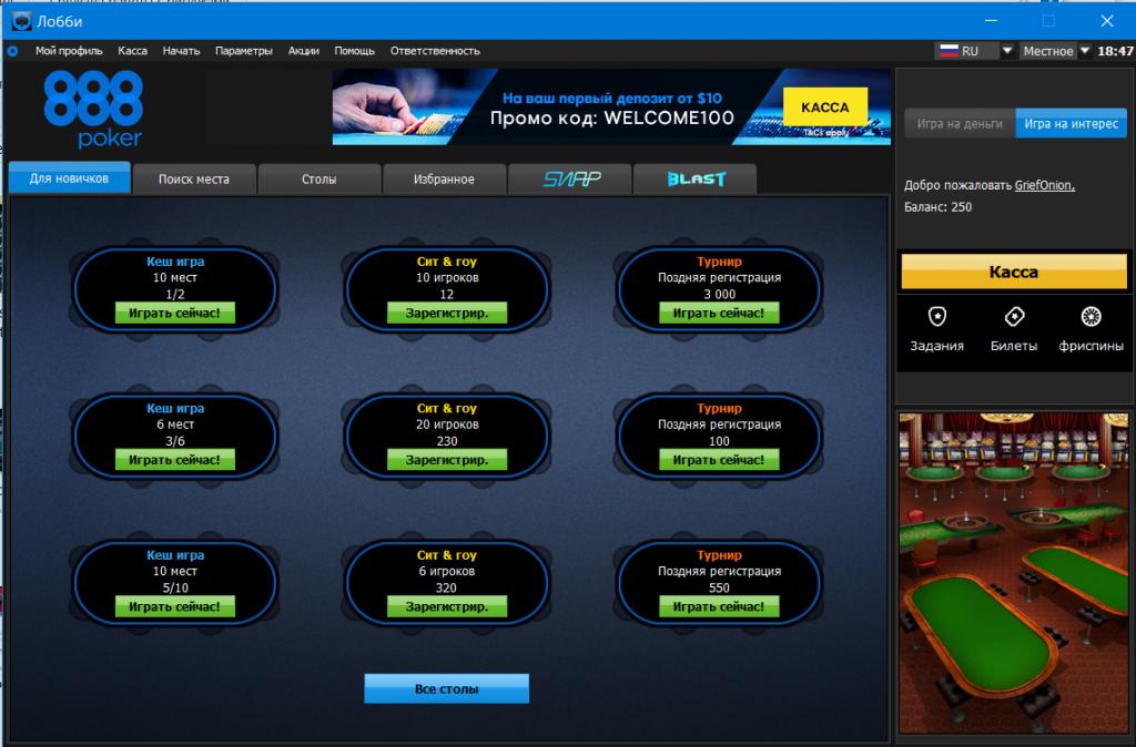 Доступные игры покерной комнаты