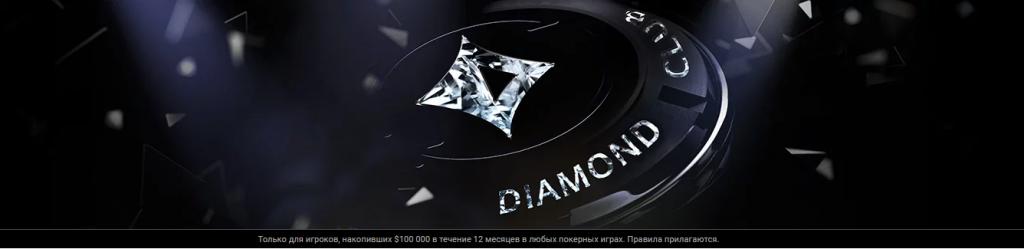Diamond Club на partypoker