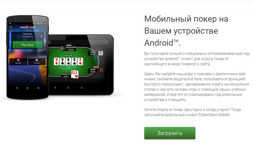 Инструкция по установке покерного клиента на Андроид