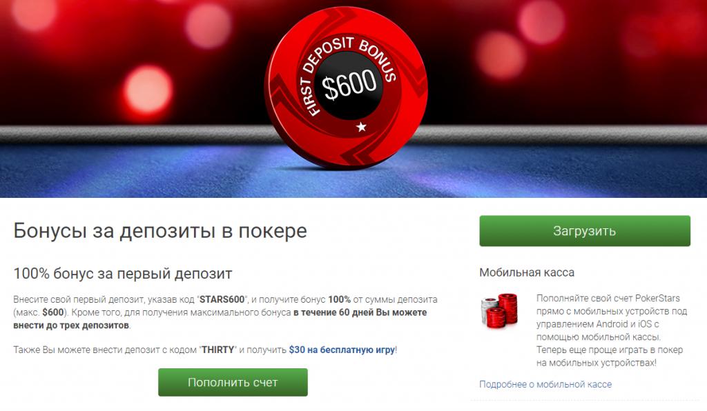 акции на депозит покер старс