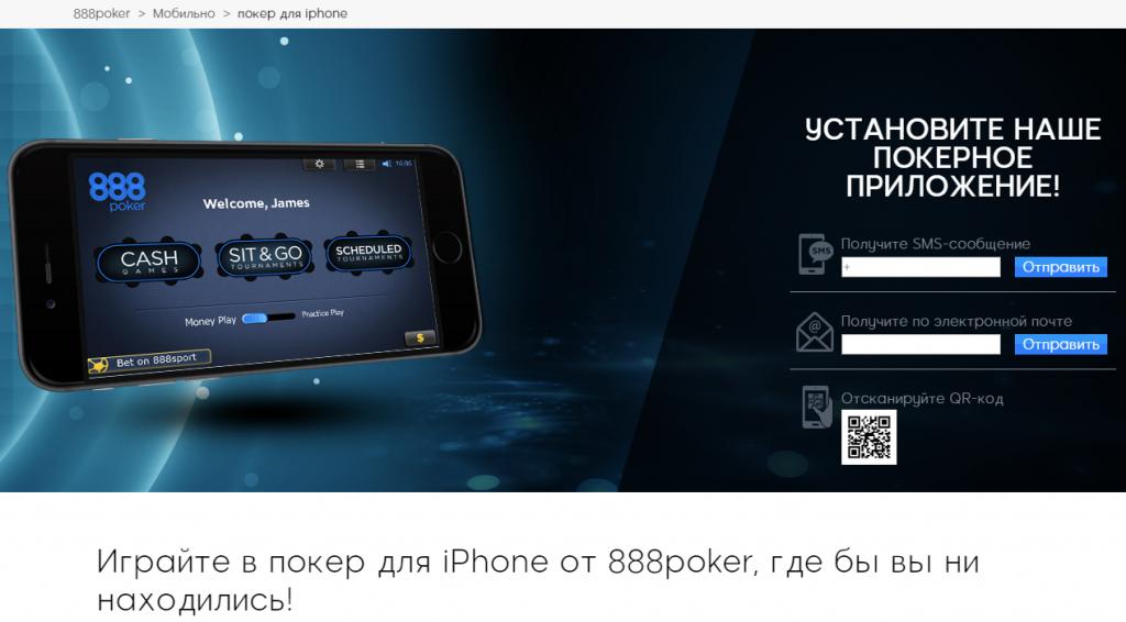 888 Покер на iOS