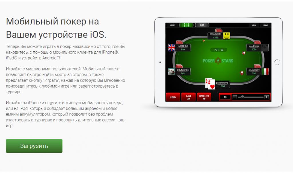Как загрузить ПокерСтарс на iOS?