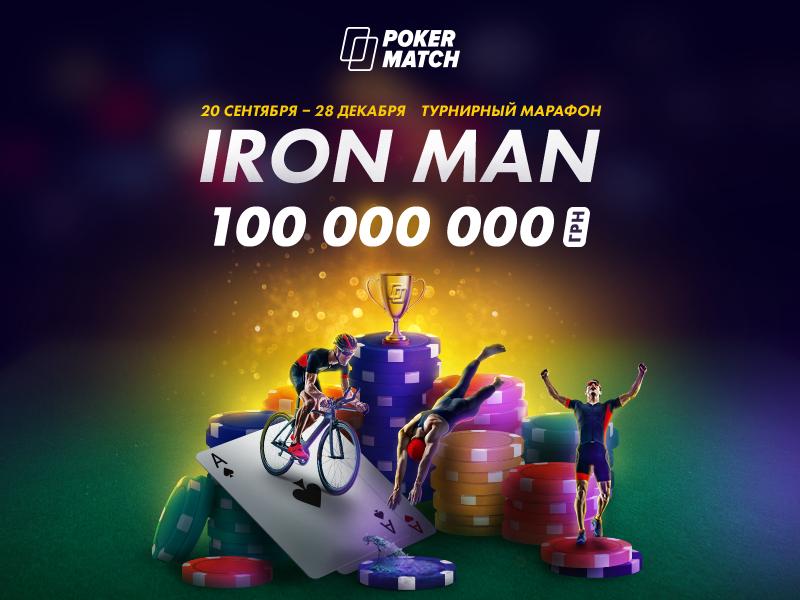 Iron Man — предновогодний турнирный марафон