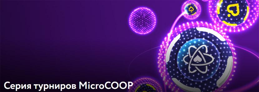 MicroCoop – покерная серия