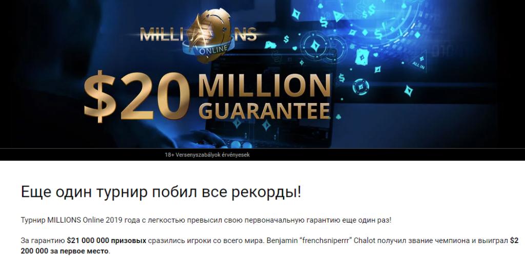 MILLLIONS Online
