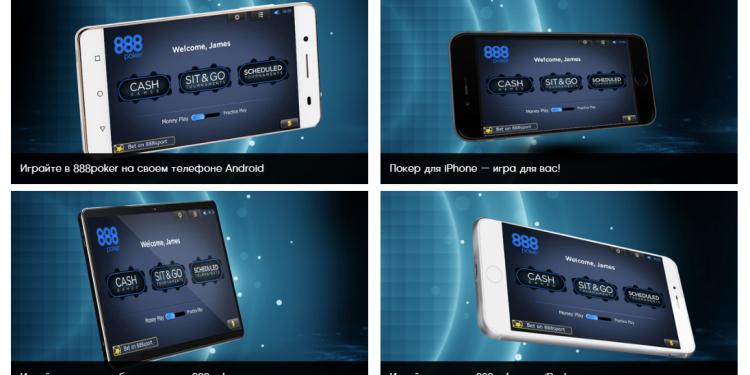 Мобильный 888 Покер
