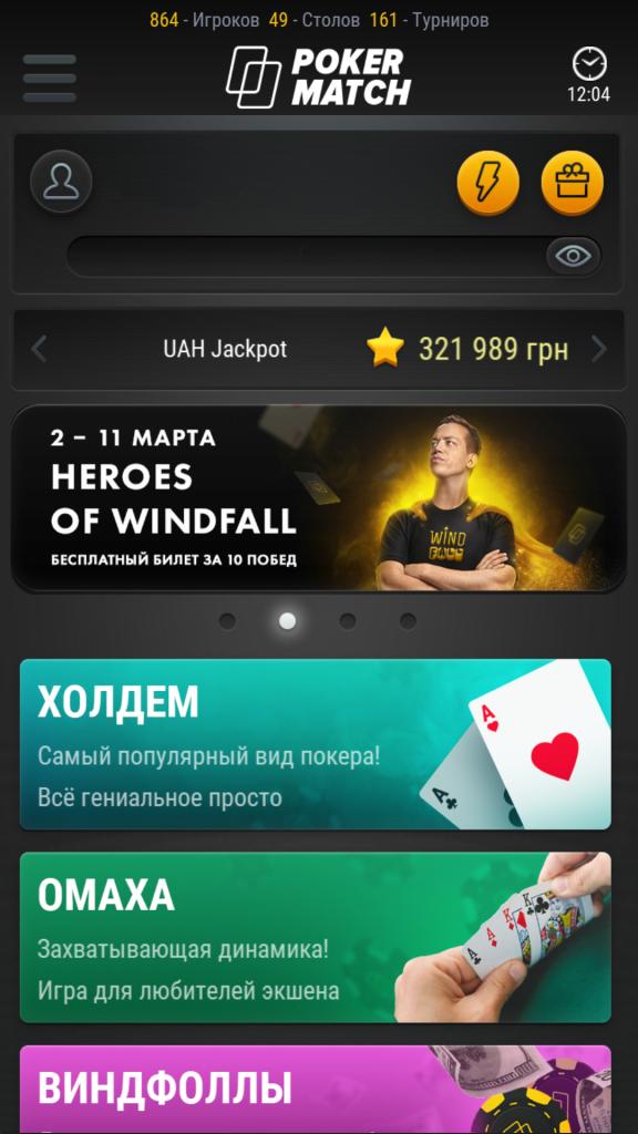 Обзор клиента ПокерМатч