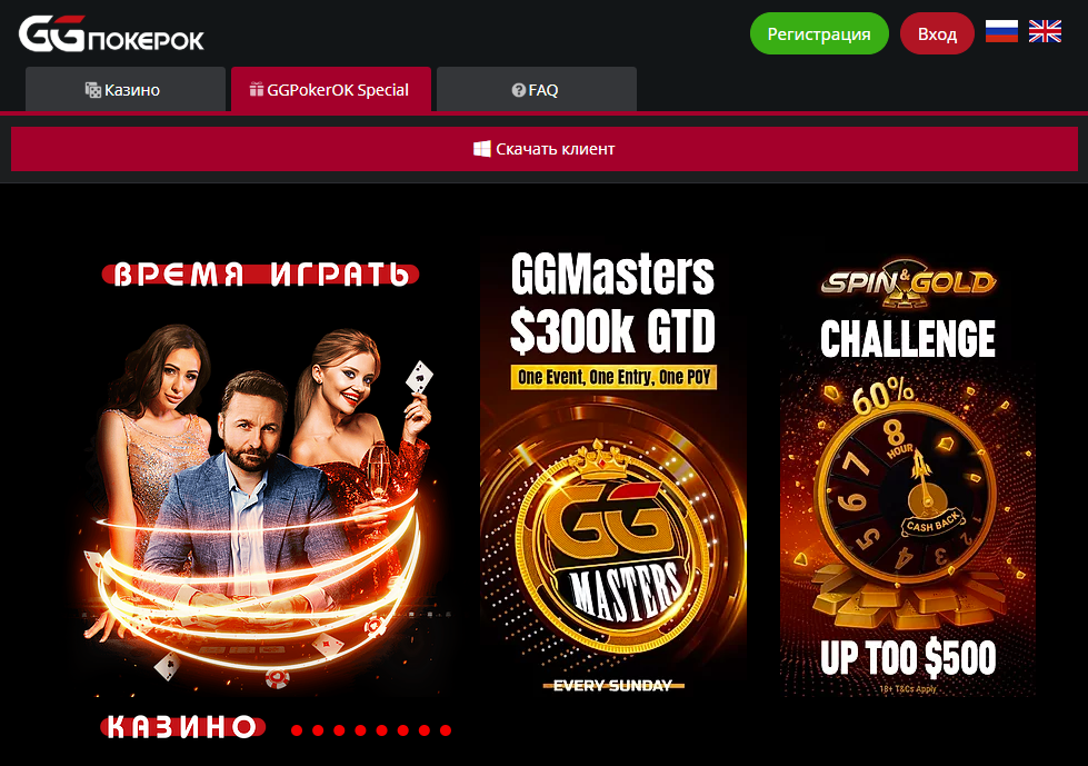 Как установить клиент PokerOK?