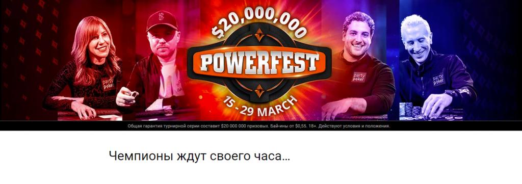 PowerSeries