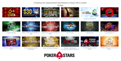 Акции и бонусы PokerStars