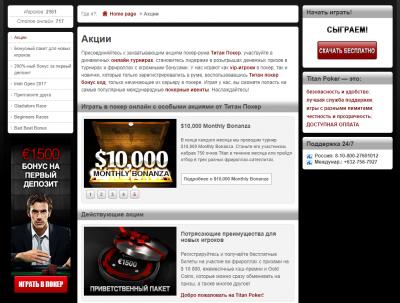 Бонусы и акции Титан Покера