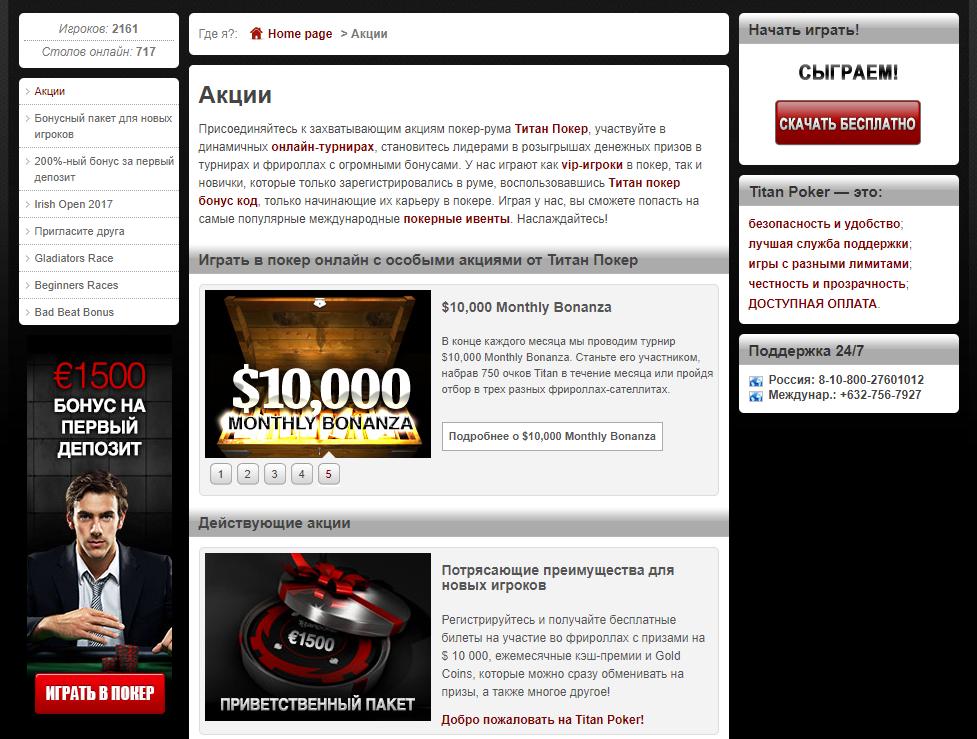 Титан покер онлайн игровые автоматы шахта играть бесплатно