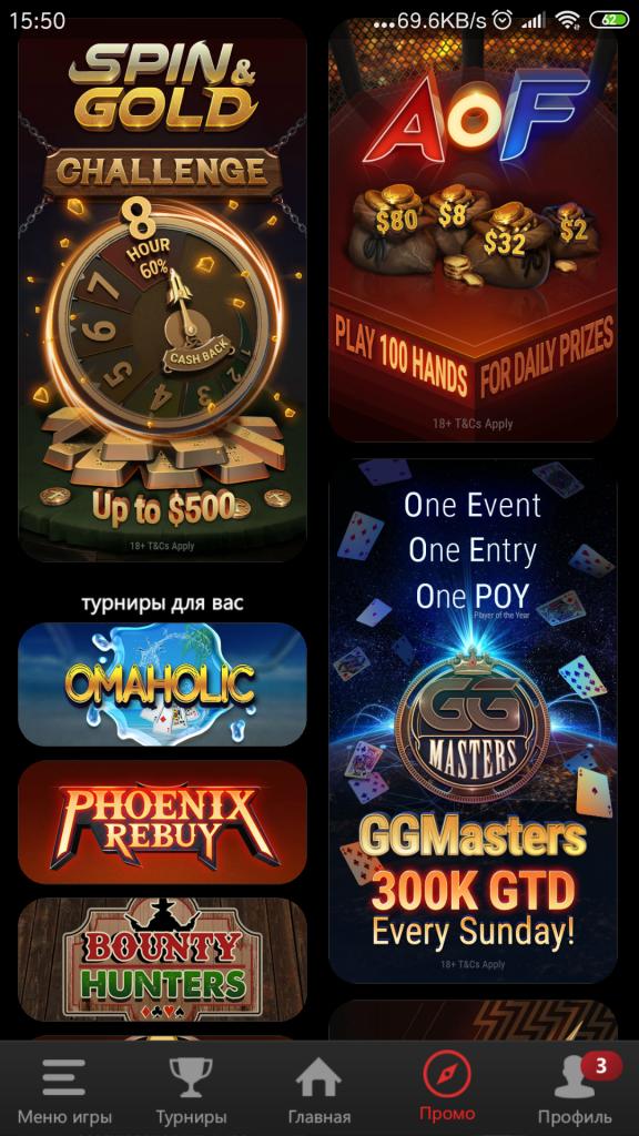 Pokerok на твоем мобильном
