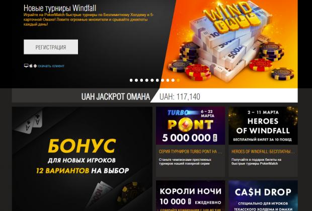 Турниры ПокерМатч