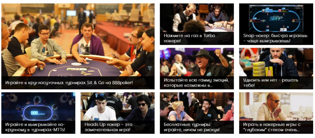 Типы турниров на 888Покер