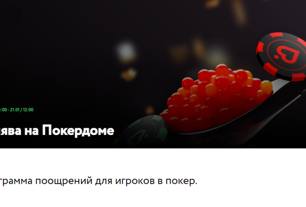 """Программа поощрения """"Халява"""" на ПокерДом"""